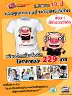 T-shirt THAITICKETMAJOR 13th Anniversary
