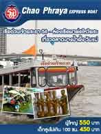 Chao Phraya Express Boat 2013 - Travel to Bang Nam Phueng on Mother's Day