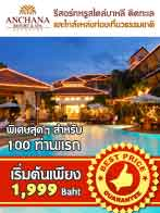 Hotel Anchana Resort and Spa @ Pranburi