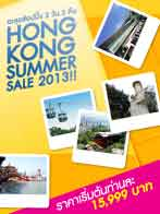 Package Hong Kong Summer Sale 2013!!